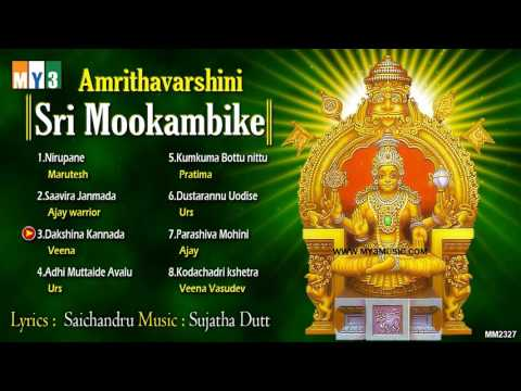 amrithavarshini-sri-mookambike---kollur-sri-mookambika-jukebox-songs-of-amman-devotional-songs