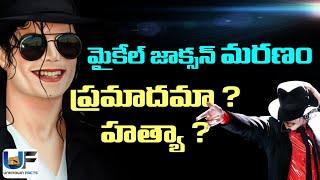 Michael Jackson Demise MYSTERY in Telugu Revealed! | Unknown Facts About Michael Jackson Demise