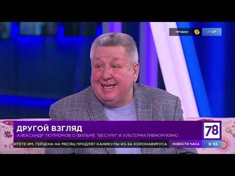 """Александр Тютрюмов в гостях у """"Полезного утра"""""""