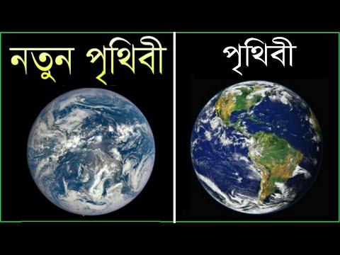 সন্ধান পাওয়া গেল এক নতুন পৃথিবীর | NASA Discovers a New Earth Like Exoplanet [Bangla] | Kepler 90i