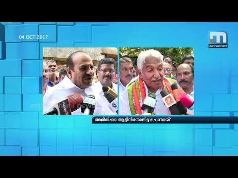 Kodiyeri, Oommen Chandi Take On Amit Shah| Mathrubhumi News