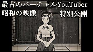 昭和に撮影されたバーチャルYouTuberの映像を特別公開【富士葵】