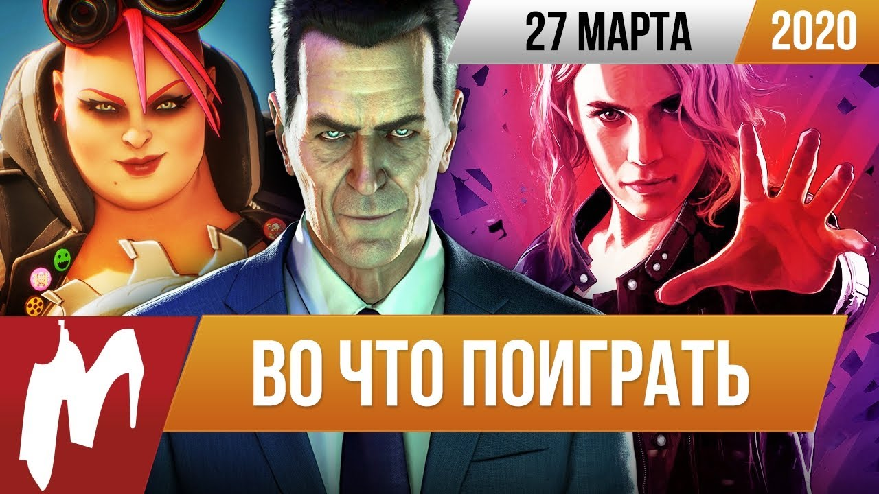 Half-Life Alyx, Bleeding Edge, Control: The Foundation, Breakpoint: Deep State. ВЧП от 27.03