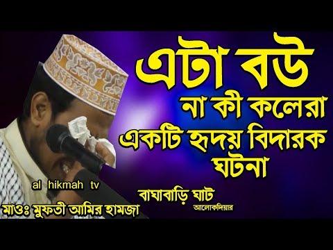 সম্পুর্ন নতুন আলোচনা বাঘাবাড়ি ঘাটে ঝর তুললেন মাওলানা মুফতী আমীর হামজা New Al Hikmah Tv Waz 2018