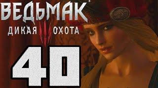 Прохождение Ведьмак 3 Дикая Охота — #40 (Список Блудниц)