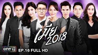 Video เมีย 2018 | EP.16 (FULL HD) | 17 ก.ค. 61 | one31 download MP3, 3GP, MP4, WEBM, AVI, FLV Juli 2018