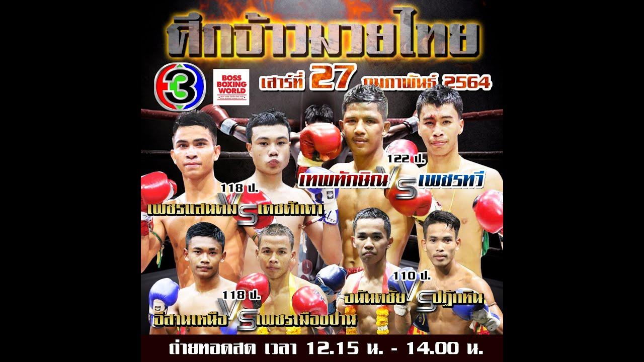 วิจารณ์ศึกจ้าวมวยไทยช่อง3 27-2-64