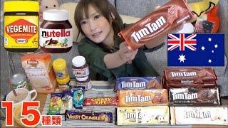 [ティムタム,ヌテラ,  ベジマイトetc...] オーストラリアのお菓子など15種類食べてみたよ!【木下ゆうか】| Yuka [Oogui]