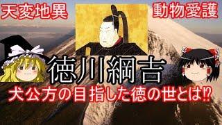 今回は生類憐みの令をはじめとする徳川綱吉の時代を解説します。徳の高...