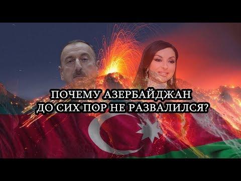 ПОЧЕМУ АЗЕРБАЙДЖАН  ДО СИХ ПОР НЕ РАЗВАЛИЛСЯ?: Talyshistan Tv 11.04.2018 News in azerbaijani