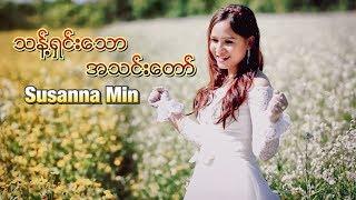 Susanna Min - သန္႔ရွင္းေသာအသင္းေတာ္ [Holy Church] - MV & Lyric   100% Love - Full HD Resimi