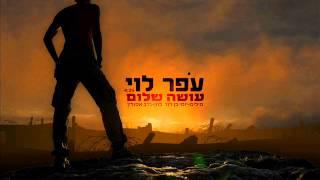 עופר לוי – עושה שלום