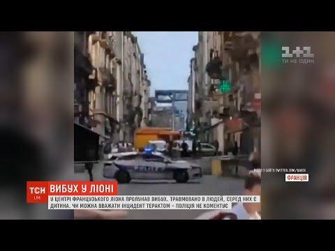 ТСН: Від вибуху в центрі французького Ліона 8 людей дістали поранень