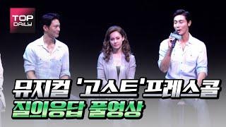 [풀영상] 뮤지컬 고스트(GHOST) 프레스콜 질의응답…
