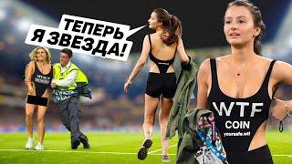 РАЗДЕТАЯ ФАНАТКА ВЫБЕЖАЛА НА ПОЛЕ Роналду стал бутылкой Новости футбола 120 ЯРДОВ