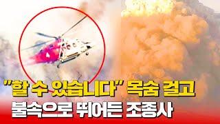 산불에 둘러싸인 주민들 구조하려 '불속'으로 뛰어든 헬기 조종사