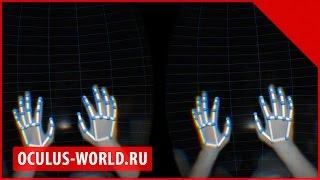 Leap Motion VR датчик движения | Oculus Rift рук Россия купить цена стоимость стоит