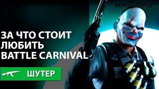 За что стоит любить Battle Carnival