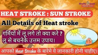 Heat Stroke | Sun Stroke || Symptoms, First aid & Prevention Tips in Hindi || Health Rank