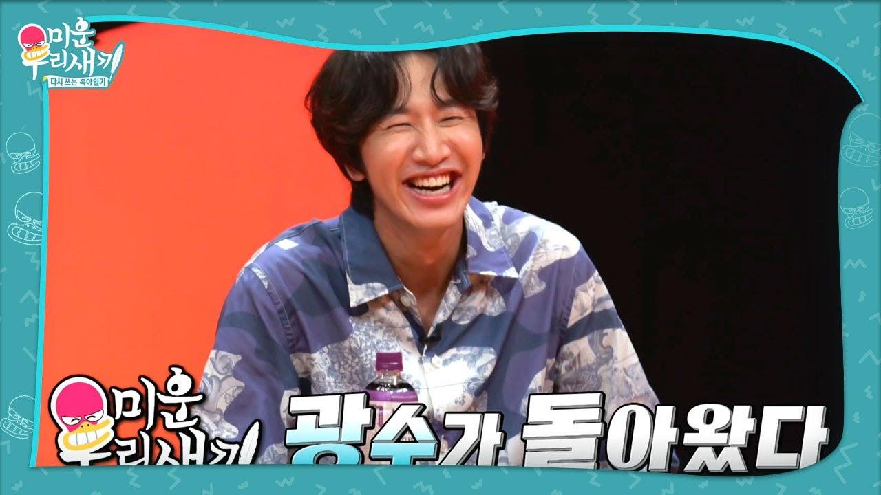 [8월 8일 예고] 아시아 프린스! 미우새에 광수 등장★ㅣ미운 우리 새끼(Woori)ㅣSBS ENTER.