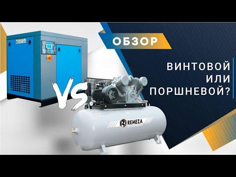 Какой компрессор лучше? Достоинства, недостатки, сравнение дешевых винтовых компрессоров.