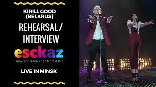 ESCKAZ in Minsk: KIRILL GOOD - Dress Rehearsal and Interview
