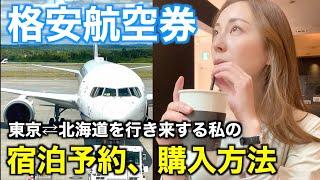 【保存版】旅行ガイド!ホテルや航空券の予約の方法から飛行機の乗り方まで徹底解説します!