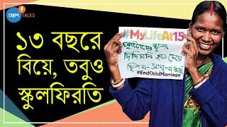 বাল্যবিবাহের বিরুদ্ধে সান্তনা মুর্মুর লড়াই | Santana Murmu | Bangla Inspirational Story