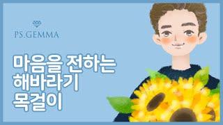 마음을 전하는 선물 감성젬마의 해바라기 꽃 목걸이 14…