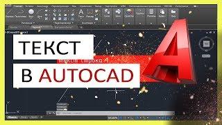 редактирование текста в AutoCAD