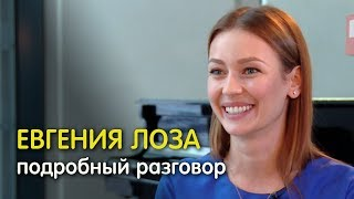 ЕВГЕНИЯ ЛОЗА | Интервью с актрисой сериала ВОСТОК-ЗАПАД