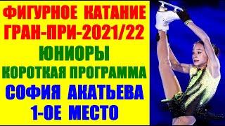 Фигурное катание Гран при 21 22 Юниоры 4 этап Акатьева лидирует Произвольные программы пар и юношей