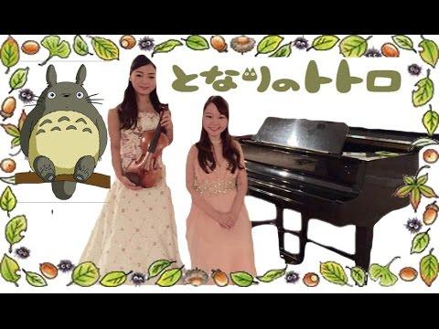 ElfenDuo - Ghibli : My Neighbor Totoro /となりのトトロ