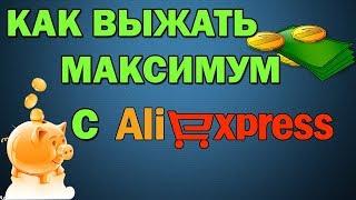 видео Как покупать в интернет магазине Алиэкспресс дешевле и экономить деньги? Как найти магазины и вещи дешевле на Алиэкспресс?