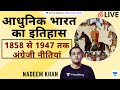 English Policies from 1858 to 1947 | History of Modern India (UPSC CSE/IAS 2020) Nadeem Khan