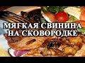 блюда из лопатки свинины