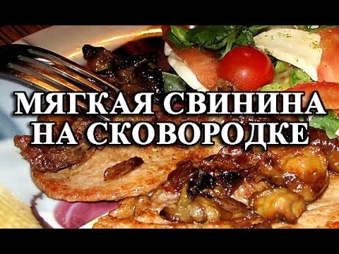Как приготовить свинину мягкой и сочной на сковороде