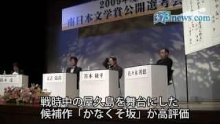 南日本文学賞公開選考会 2010年3月6日