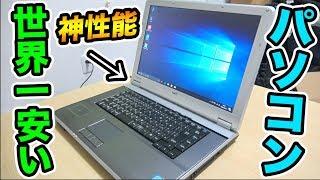 【激安】世界一安いパソコン買ったら性能がマジで神すぎたwwww【学生必見】【Windows10搭載】