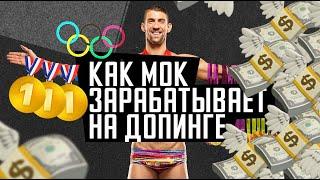 Как Олимпийский комитет зарабатывает на допинге? /НЕОЧЕВИДНЫЙ СПОРТ