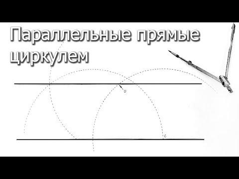 Как нарисовать параллельную прямую