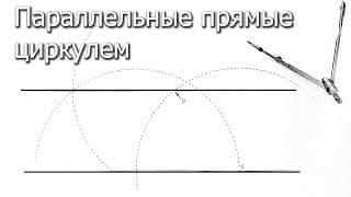 Параллельные прямые циркулем