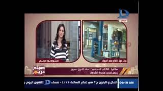صباح دريم مع منة فاروق حول الحصول على تدريب من وزارة التضامن الاجتماعي للشباب حلقة 16-8-2016