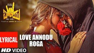 Love Annodu Roga Lyrical song | I Love You | Real Star Upendra, Rachita Ram | R.Chandru