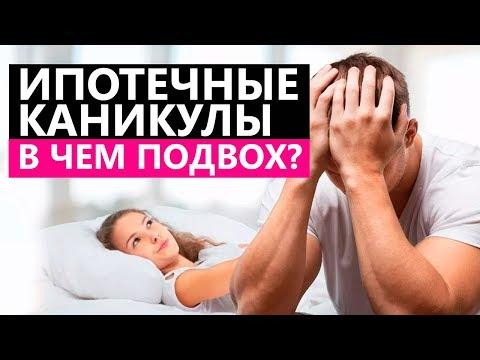 Ипотечные каникулы в России: как получить?