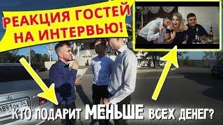 РЕАКЦИЯ ГОСТЕЙ! Смешное интервью на свадьбе / Ведущий Александр Козлов