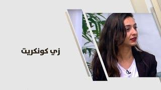 ليندا حلاق وزينة داروقة  - زي كونكريت  -  نشاطات وفعاليات