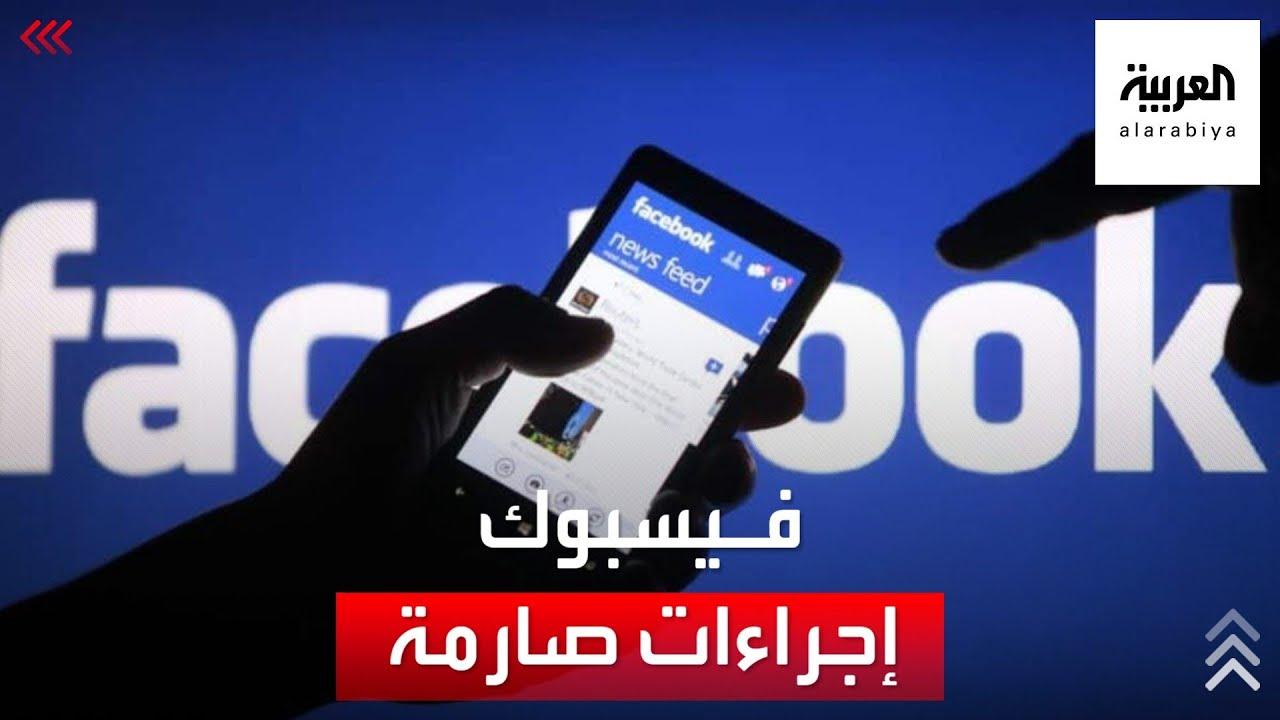 إجراءت صارمة من فيسبوك لمحاربة الحملات المضللة  - نشر قبل 22 ساعة
