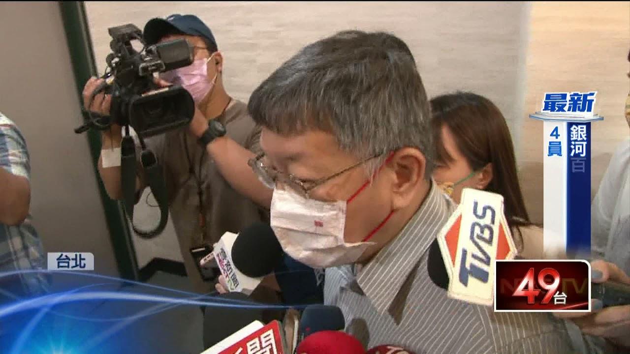 選疫苗? 柯市長妻子遭議員質疑「不打疫苗」 陳佩琪臉書反嗆