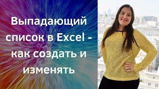 Выпадающий список в Excel  - как создать и изменять